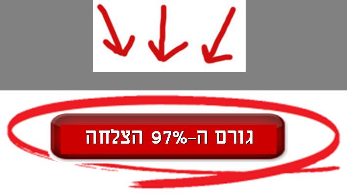 גורם ה-97% הצלחה