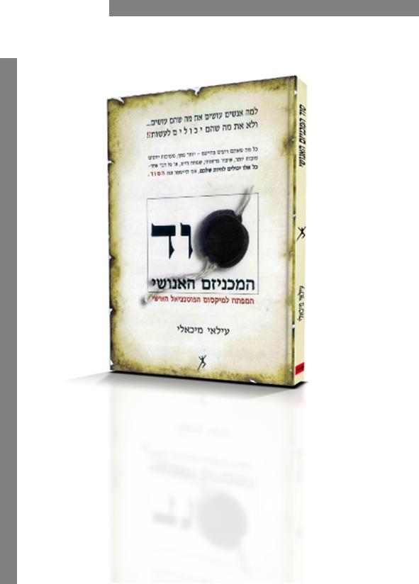 ספר סוד המכניזם האנושי