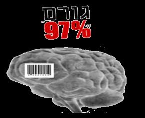 brain-97