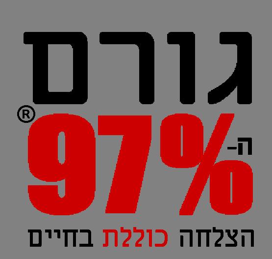 גורם ה- 97%®
