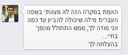 האמת, במקרה הזה לא מצאתי בשפה העברית מילה שיכולה להביע עד כמה אני מודה לך, ממש התחולל מהפך בחיי... בהצלחה לך