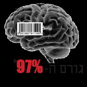 גורם ה-97%®