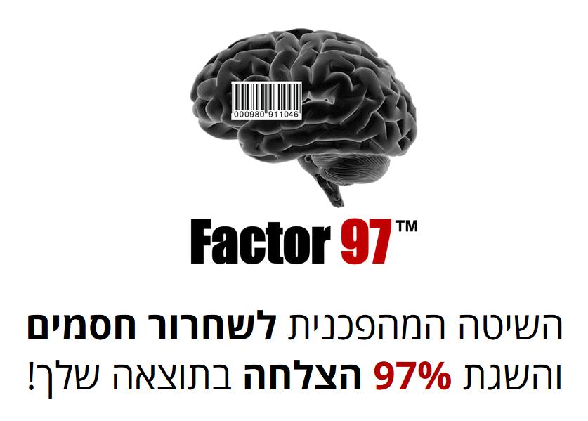 Factor 97 - השיטה המהפכנית לשחרור חסמים והשגת 97% הצלחה בתוצאה שלך